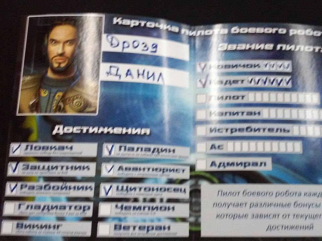 Карточка Дрозд Данила