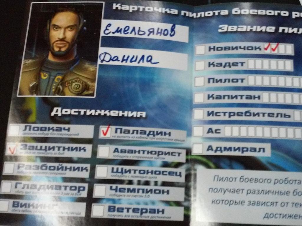 Карточка Емельянова Данила